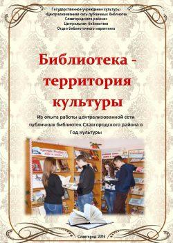 Библиотека – территория культуры: из опыта работы централизованной сети публичных библиотек Славгородского района в Год культуры