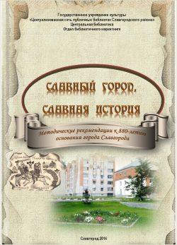 Славный город, славная история : методические рекомендации к 880-летию основания города Славгорода