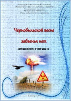 Чернобыльской весне забвенья нет : методические рекомендации