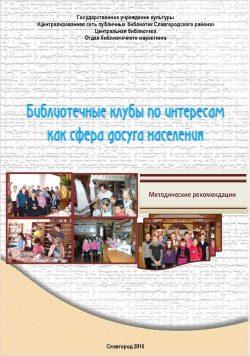 Библиотечные клубы по интересам как сфера досуга населения : методические рекомендации