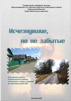 Исчезнувшие, но не забытые : населенные пункты Славгородского района, отселенные в связи с аварией на Чернобыльской АЭС