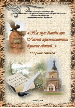 На поле битвы при Лесной храм-памятник величия святой… : сборник стихов