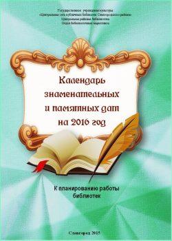 Календарь знаменательных и памятных дат на 2016 год : к планированию работы библиотек