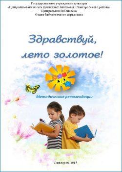 Здравствуй, лето золотое! : методические рекомендации