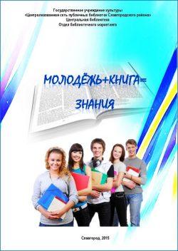 Молодежь + книга = знание : методические рекомендации