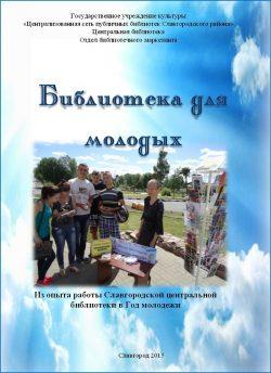 Библиотека для молодых : из опыта работы Славгородской центральной библиотеки в Год молодежи