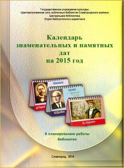 Календарь знаменательных и памятных дат на 2015 год : к планированию работы библиотек