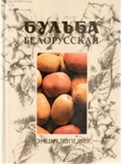 Бульба белорусская : энциклопедия