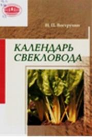 Вострухин, Н. П. Календарь свекловода