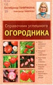 Ганичкина, О. Справочник успешного огородника
