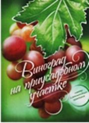 Кобзарь, Г. И. Виноград на приусадебном участке : советы и рекомендации практиков