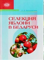 Козловская, З. А. Селекция яблони в Беларуси