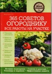 Маркина, Е. 365 советов огороднику : все работы на участке
