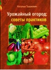 Тышкевич, Н. Урожайный огород : советы практиков