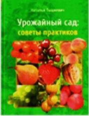 Тышкевич, Н. Урожайный сад : советы практиков