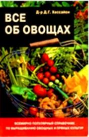 Хессайон, Д. Г. Все об овощах : всемирно популярный справочник по выращиванию овощных и пряных культур
