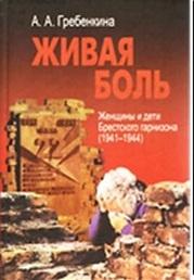 Гребенкина, А. А. Живая боль. Женщины и дети Брестского гарнизона (1941—1944)