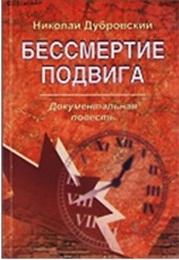 Дубровский, Н. Бессмертие подвига : документальная повесть