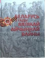 Ермаловіч, В. І. Беларусь у гады Вялікай Айчыннай вайны (1941 — 1945)