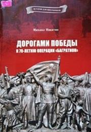 Никитин, М. Дорогами Победы : к 70-летию операции «Багратион»