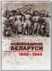 Освобождение Беларуси. 1943 – 1944