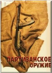 Партизанское оружие : каталог коллекций