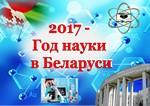 Год науки в Беларуси