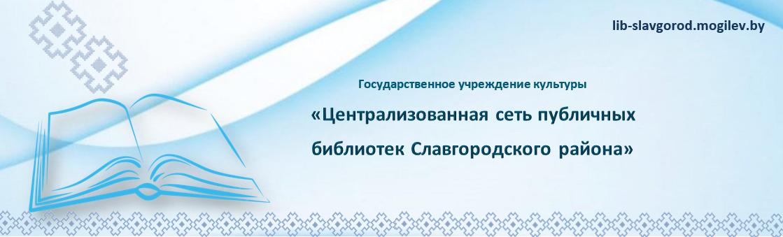 Славгородская центральная библиотека